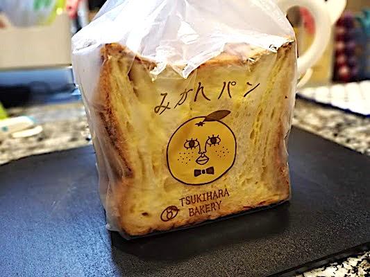 高級食パン「みかんパン」パン工房 つきはら